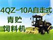 洛阳四达4QZ-10A青贮饲料机.jpg