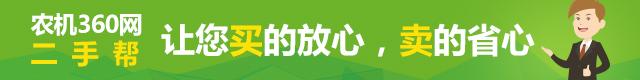 大田传媒-农机二手帮