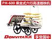 东禾2ZG-6D(PH600D)柴油版插秧机.jpg