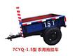 川龙7CYQ-1.5型农用拖挂车.jpg