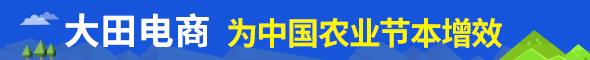 大田電商-為中國農業節本增效