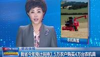 山西预扶持3.5万农户买4万农机具