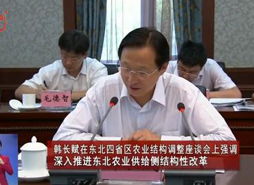 韩长赋强调深入推进东北农业供给侧结构性改革