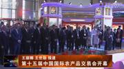 第十五届中国国际农产品交易会开幕