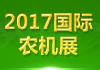 2017中国国际农机展展会专题