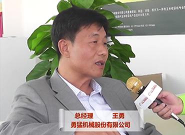 2017专访:勇猛机械股份有限公司 总经理 王勇