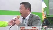 专访:上海世达尔现代农机有限公司 总经理 孙林军