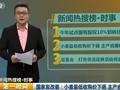 国家发改委:小麦最低收购价下调