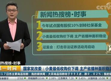 国家发改委:小麦最低收购价下调 主产省播种面积稳定