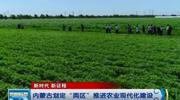 """内蒙古划定""""两区""""推进农业现代化建设"""