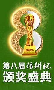 2017中国数字农业峰会暨第八届精耕杯颁奖盛典