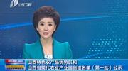 山西省现代农业产业园创建名单(第一批)公示