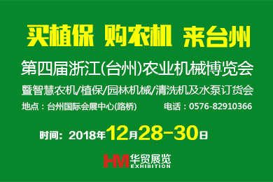 第四届浙江(台州)农业机械博览会
