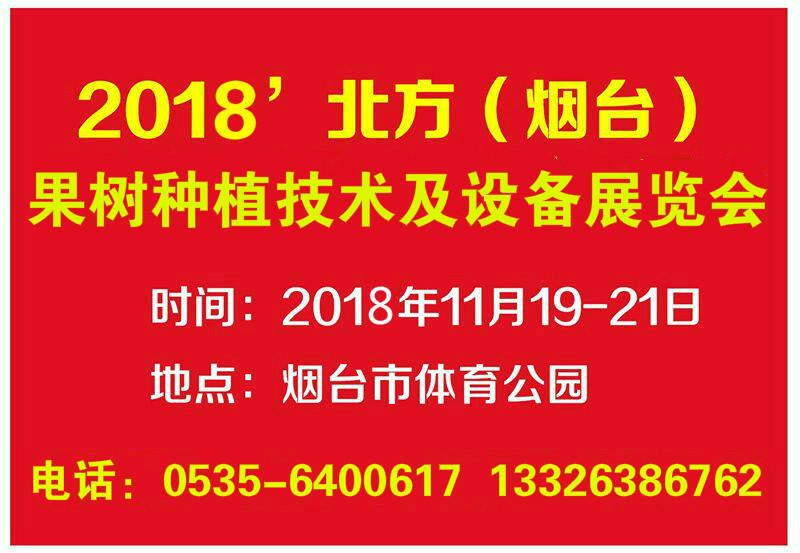 2018年北方(烟台)果树种植技术及设备展览会