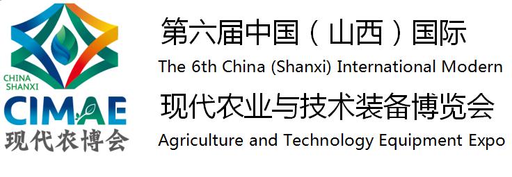 2018第六届中国(山西)国际现代农业与技术装备展览会