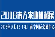 2018南方农业机械展览会/广西农机展