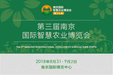 2018第三届南京国际智慧农业博览会