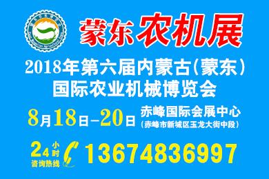 2018年第六届内蒙古(蒙东)国际农业机械博览会