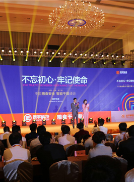 中国粮食安全智能干燥峰会