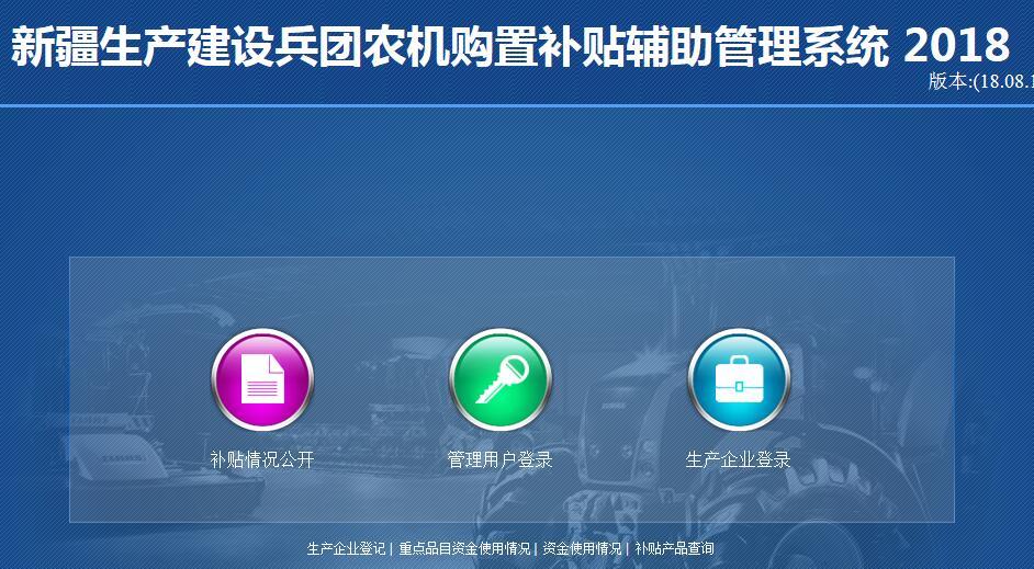 新疆兵团关于启用2018年兵团农机购置补贴辅助管理系统的通知