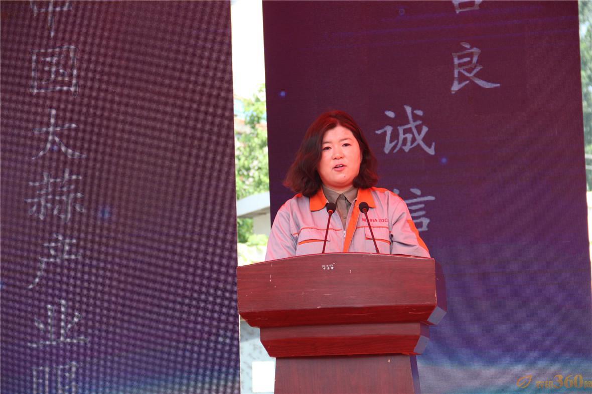 玛丽亚公司董事长辛丽女士致欢迎词