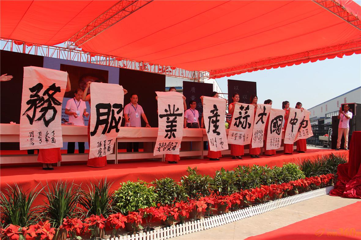 金乡县书法家协会、美术家协会的同志现场书写贺词