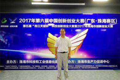 珠海羽人喜讯——成功晋级创新创业大赛,冲刺省市总决赛!