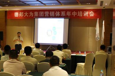 德邦大为集团营销体系年中培训会在北京召开