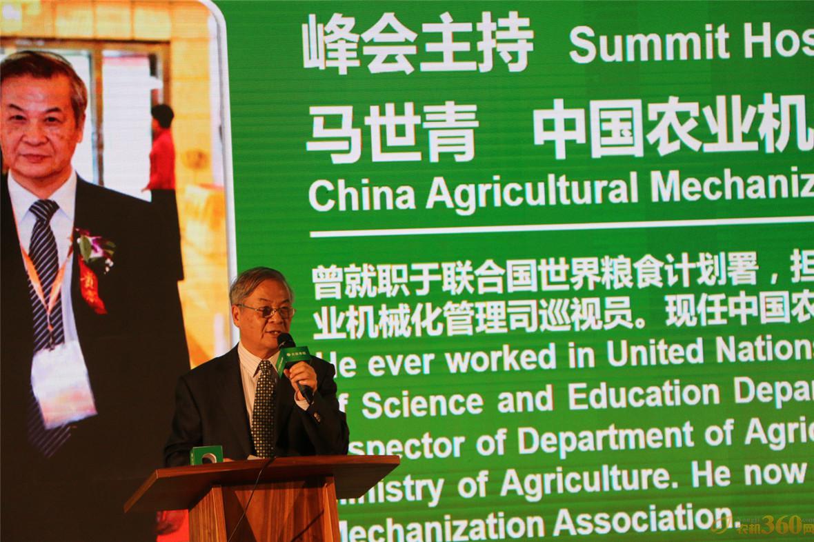 峰会主持:中国农业机械化协会 马世青副会长