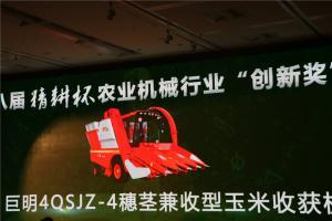 """评委会""""创新奖""""巨明机械4QSJZ-4穗茎兼收型玉米收获机"""