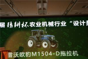 """评委会""""设计奖""""雷沃欧豹M1504-D拖拉机"""
