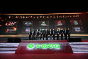 """第八届""""精耕杯""""农业机械行业评选中国市场影响力品牌奖获奖企业代表合影。"""