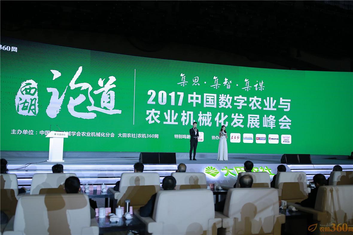 12月17日,2017中国数字农业峰会在浙江杭州G20会址盛大开幕。