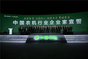 """中国农机行业企业家宣誓:""""激发智慧、满怀信心、凝聚力量、共谋发展"""""""