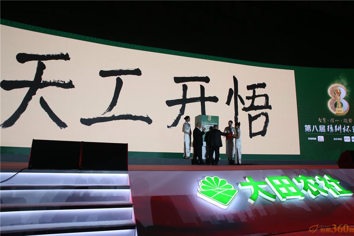 中国工程院院士汪懋华先生为第八届精耕杯题词:天工开悟。