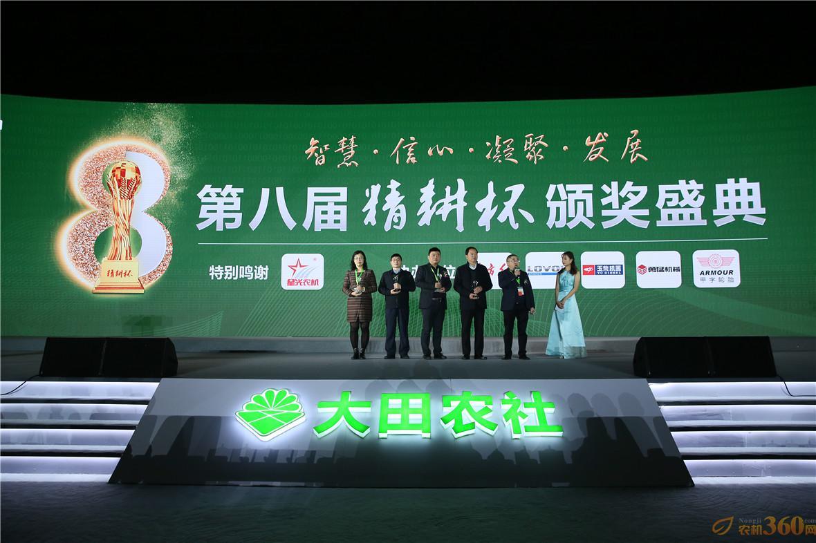 """第八届""""精耕杯""""农业机械行业""""绿色奖""""获奖企业代表合影"""