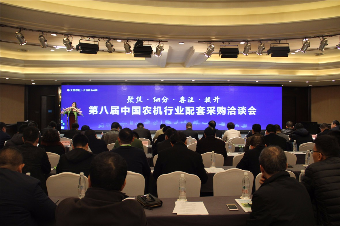 12月18日,第八届中国农机行业配套洽谈会在浙江杭州隆重举行。