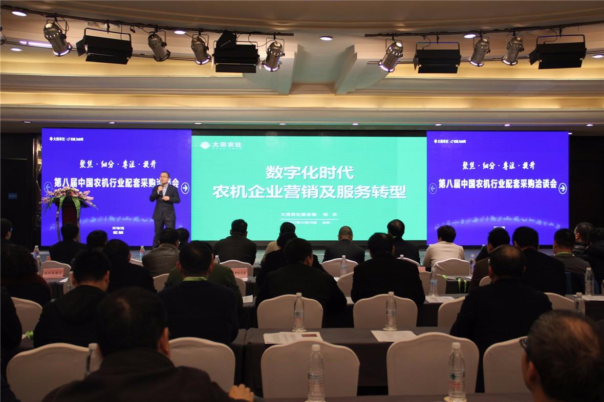大会开始,活动主办方大田农社副总裁相东发表了热情洋溢的致辞。