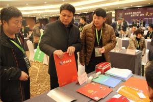北京紫禁城漆业有限公司推介现场