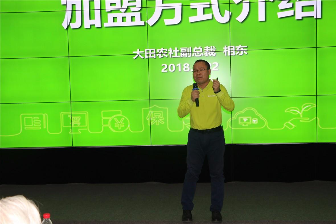大田农社副总裁相东发言