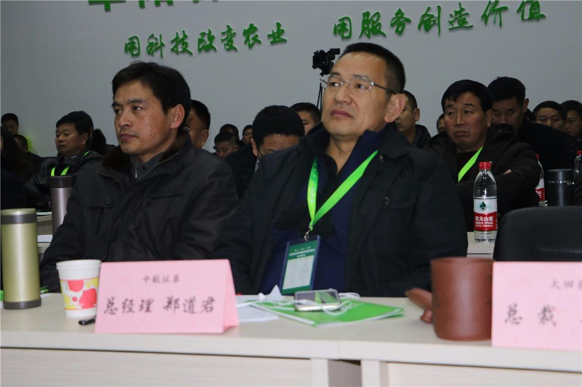 大田农社农事服务渠道加盟会与会嘉宾
