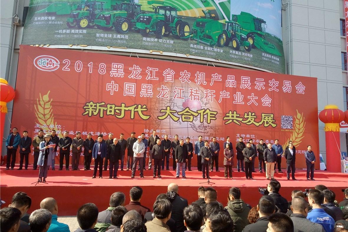 2018年黑龙江农机产品展示交易会在冰城哈尔滨省农机大市场隆重召开。