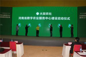 在热烈的掌声中,河南省数字农业服务中心建设启动仪式圆满举行。