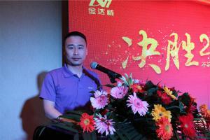 金达威2018年农业装备系列产品订货会——陈瑞伟营销副总颁布2018年商务政策。