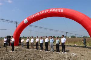5月15-16日,2018年中国农机推广田间日活动暨农机化新技术培训班盛大开幕。