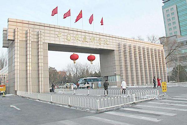 习近平致信祝贺中国农业科学院建院60周年