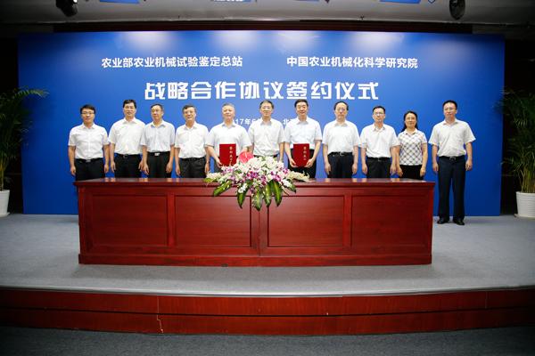 农业部农机试验鉴定总站与中国农机院 签署战略合作协议