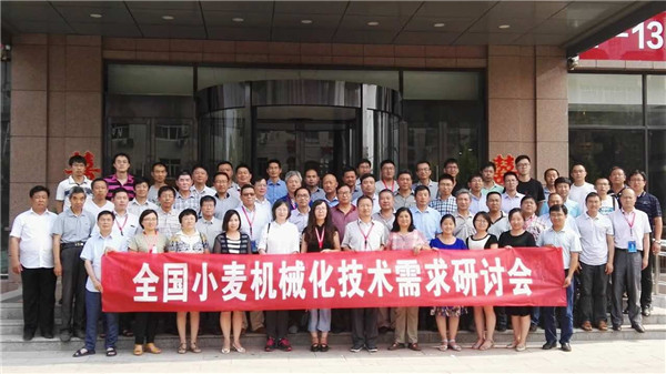 全国小麦机械化技术需求研讨会在河北农哈哈召开