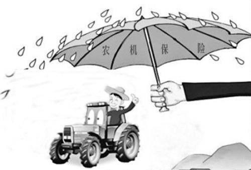 农机保险政策实施现状及建议