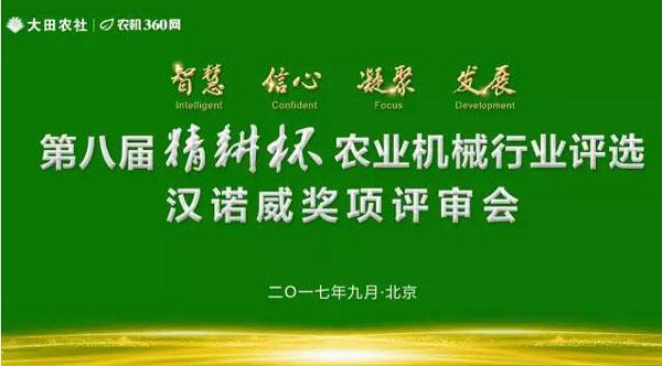 """6000家合作社将参与投票,第八届""""精耕杯""""终评大幕开启"""